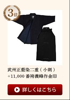 武州正藍染二重(小刺)+11,000番袴義峰作金印