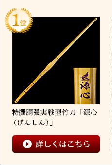 特撰胴張実戦型竹刀『源心(げんしん)』