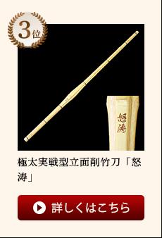 極太実戦型立面削竹刀「怒涛」