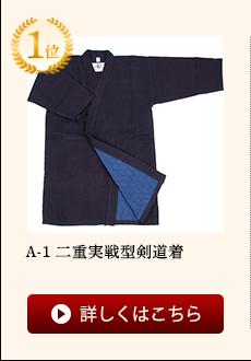 A-1 二重実戦型剣道着