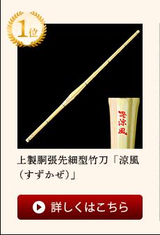 上製胴張先細型竹刀『涼風(すずかぜ)』