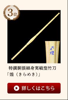 特撰胴張細身実戦型竹刀『煌(きらめき)』