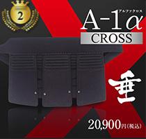 A-1αCross 垂【完成品】