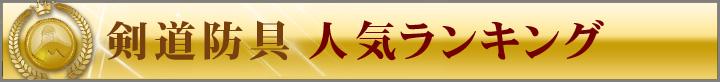 剣道防具人気ランキング