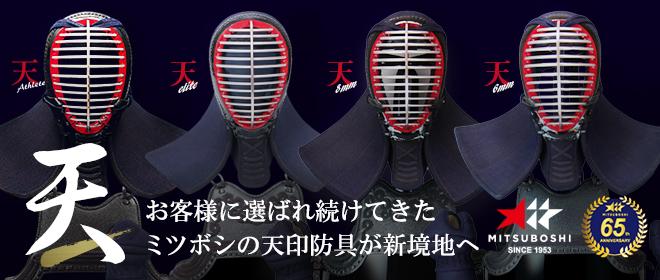 天6mm剣道防具