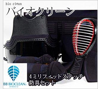 バイオクリーン4ミリフィットステッチ剣道防具セット