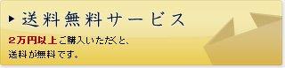 送料無料サービス 2万円以上御購入いただくと、全国一律送料無料にてお届けいたします。