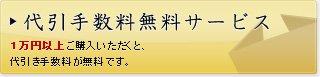 代引き手数料無料サービス 1万円以上後購入いただくと手数料無料