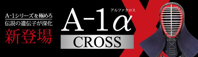 A-1αクロス剣道防具セット