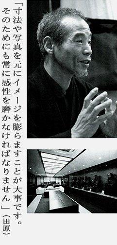 田原博文「採寸しながらイメージを膨らませることが大事です。そのためにも常に感性を磨かなければなりません。」