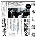 2006年6月「剣道日本」掲載記事