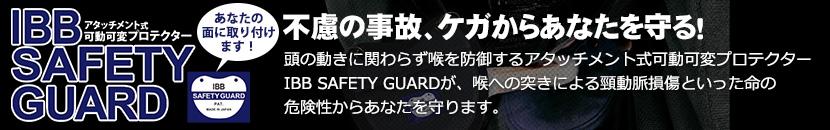 IBB SAFETY GUARD