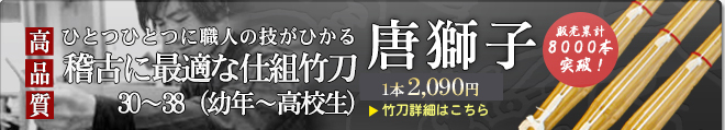 新普及型吟風仕組竹刀 30〜38「唐獅子」(幼年〜高校生)