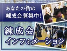 練成会インフォメーション