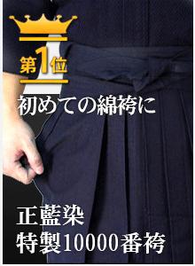正藍染特製10000番袴
