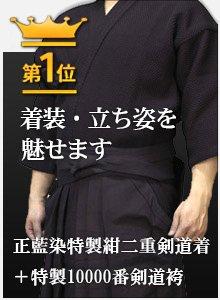 正藍染特製紺二重剣道着+特製10000番剣道袴