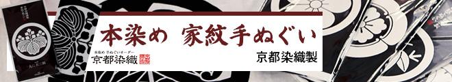 京都染織謹製 家紋手拭い