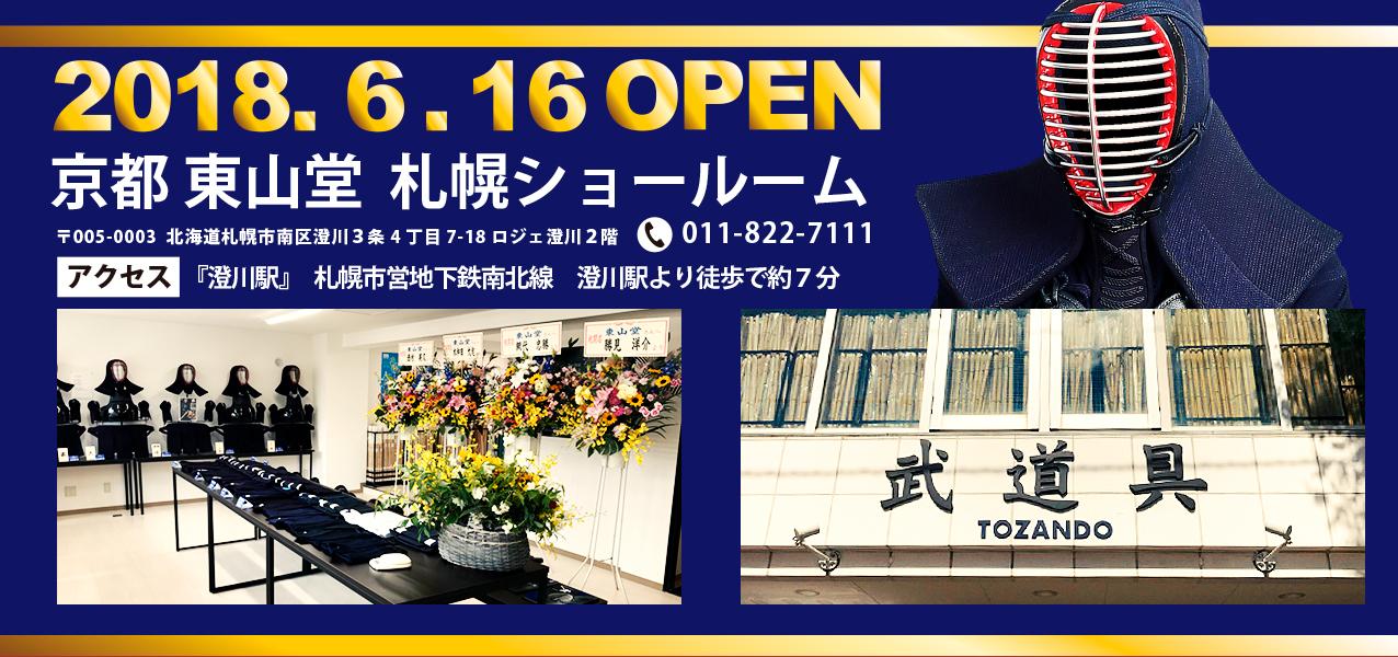 札幌ショールームオープン