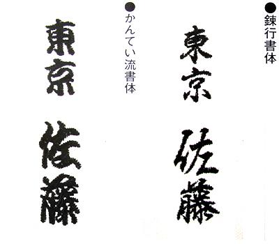 【寶船】個人名刺繍/贈答用文字刺繍【寶船刺繍オプション 剣道具】