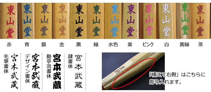 銘彫り注文方法