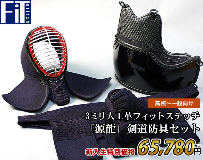 5ミリ人工革フィットステッチ「源」剣道防具セット 新入生特別価格50,000円