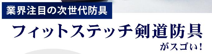 業界注目の次世代防具フィットステッチ剣道防具がスゴイ