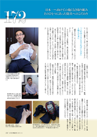 少年用実戦型剣道防具セット「侍ジュニア」