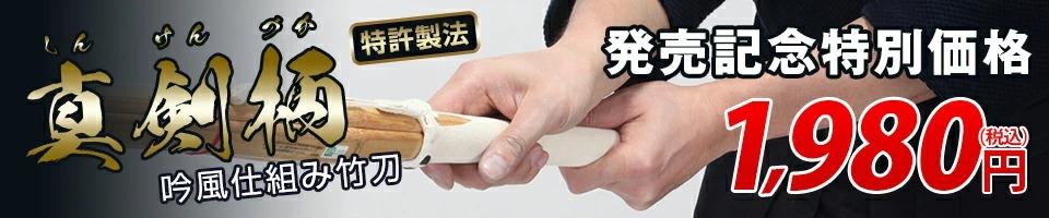 新型吟風仕組竹刀「真剣柄」(幼年〜高校生)