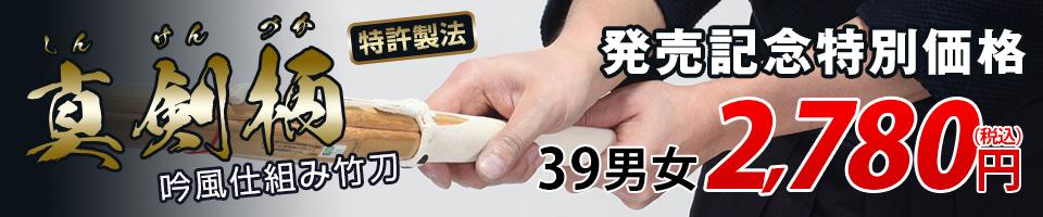 新型吟風仕組竹刀「真剣柄」39