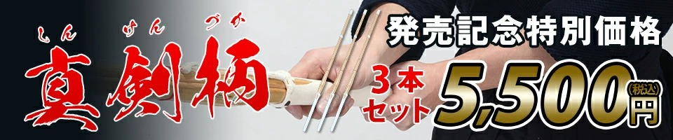 新型吟風仕組竹刀「真剣柄」3本セット(幼年〜高校生)