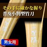 握りを確かに!上製小判型竹刀『葉隠』34〜39