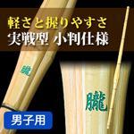 小判型手元重心!上製胴張小判型竹刀『朧』37〜39男