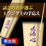 源お勧め実戦型!特撰胴張実戦型竹刀『源心』37〜39