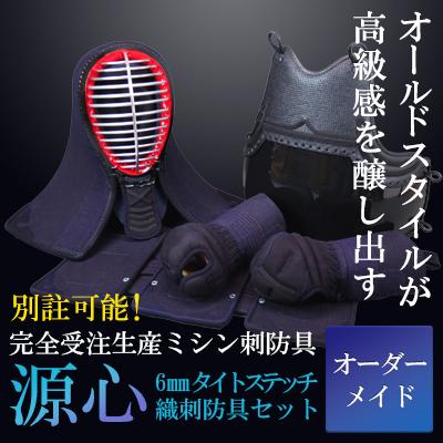 「源心」6ミリタイトステッチ織刺防具セット