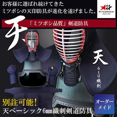 「天」ベーシック6�o織刺剣道防具