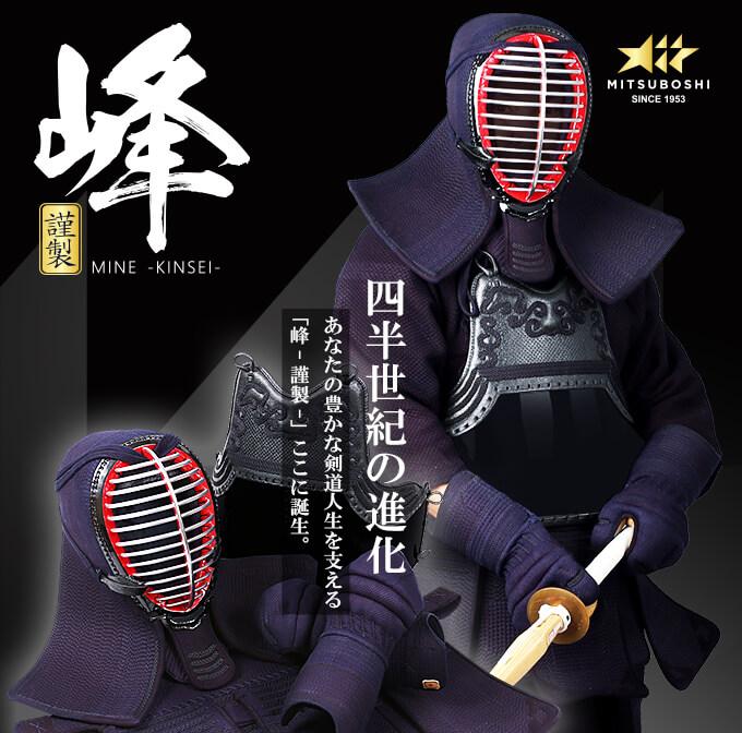 「峰謹製」6mm織刺剣道防具