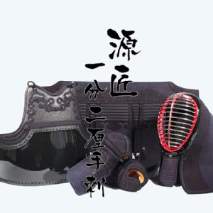 『源匠』紺革1.2分刺剣道防具セット