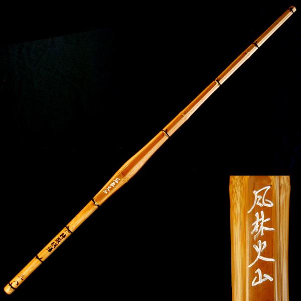 燻製胴張型上選竹刀『風林火山』36〜39