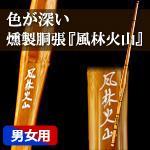 軽さを重視した胴張竹刀!燻製胴張型上選竹刀『風林火山』36〜39