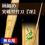 迅さ重視にお勧め!柄細実戦型特製竹刀『冴』37〜39