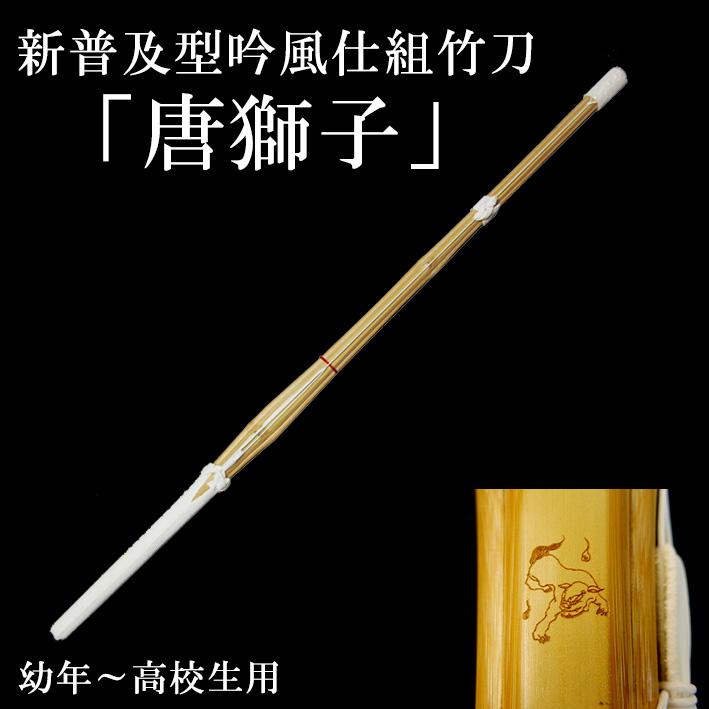 新普及型吟風仕組竹刀「唐獅子」28〜38