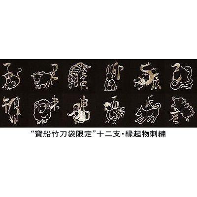 【寶船】十二支刺繍・縁起物刺繍