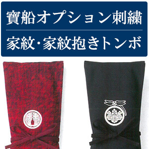 【寶船】家紋刺繍/家紋抱きトンボ刺繍