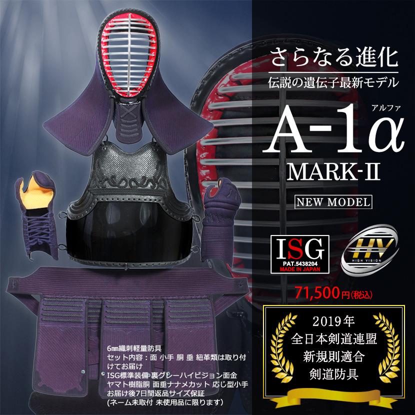 A-1αMark2 剣道防具セット