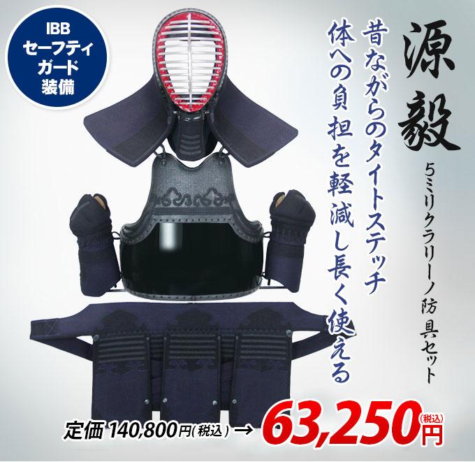 源毅(げんき)5mmクラリーノ防具セット