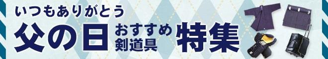 いつもありがとう!父の日おすすめ剣道具特集!
