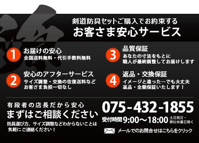 剣道防具セットご購入でお約束するお客さま安心サービス