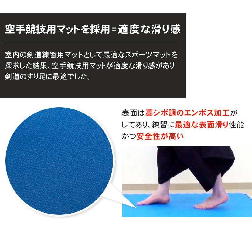 剣道室内トレーニングマット