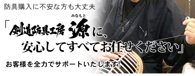 剣道防具工房源安心の剣道防具購入