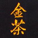 金茶刺繍ネーム画像